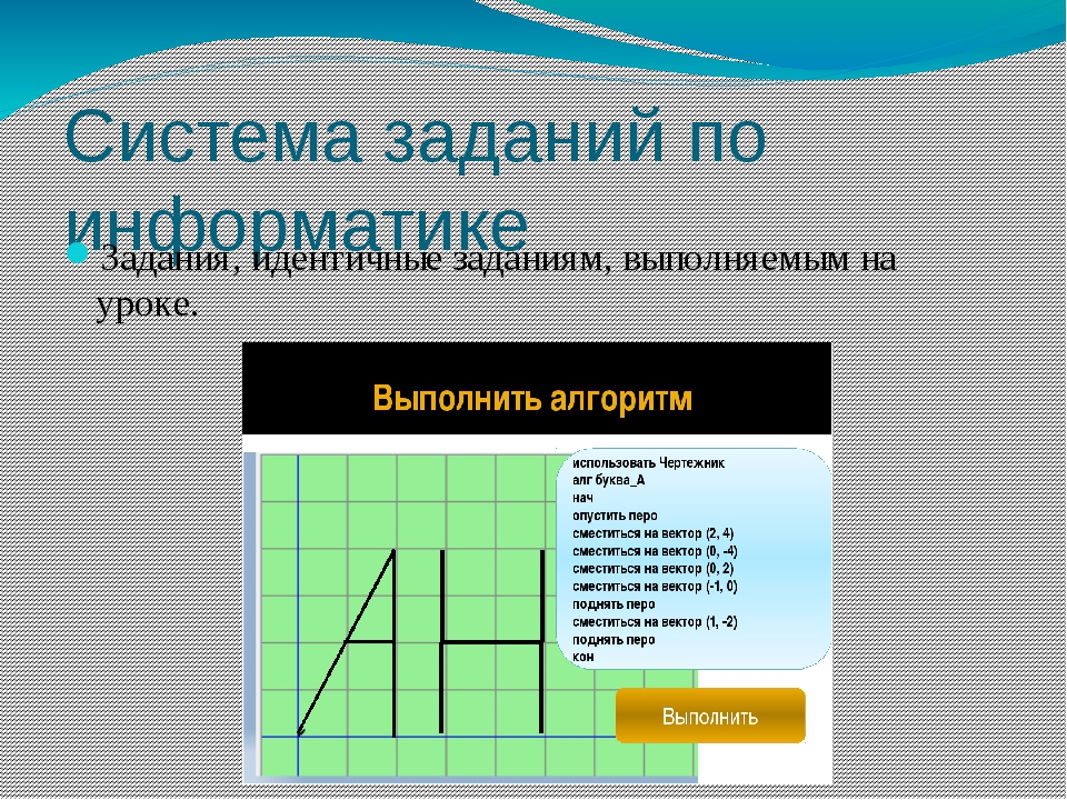 Система заданий по информатике Задания, идентичные заданиям, выполняемым на у...