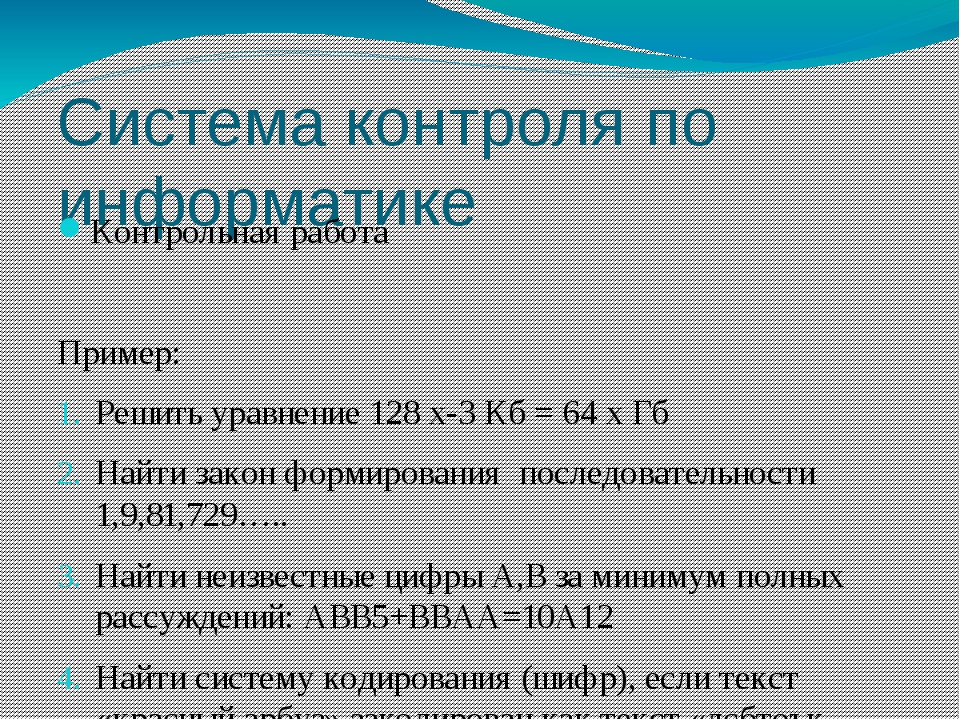 Система контроля по информатике Контрольная работа Пример: Решить уравнение 1...