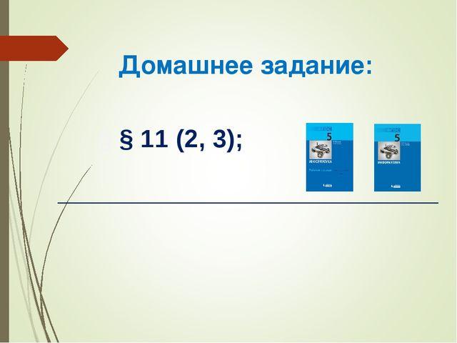 Домашнее задание: § § 11 (2, 3);