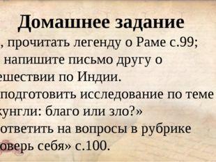Домашнее задание § 20, прочитать легенду о Раме с.99; «5» напишите письмо дру