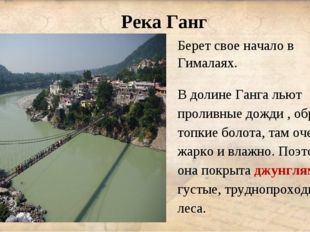 Река Ганг Берет свое начало в Гималаях. В долине Ганга льют проливные дожди ,