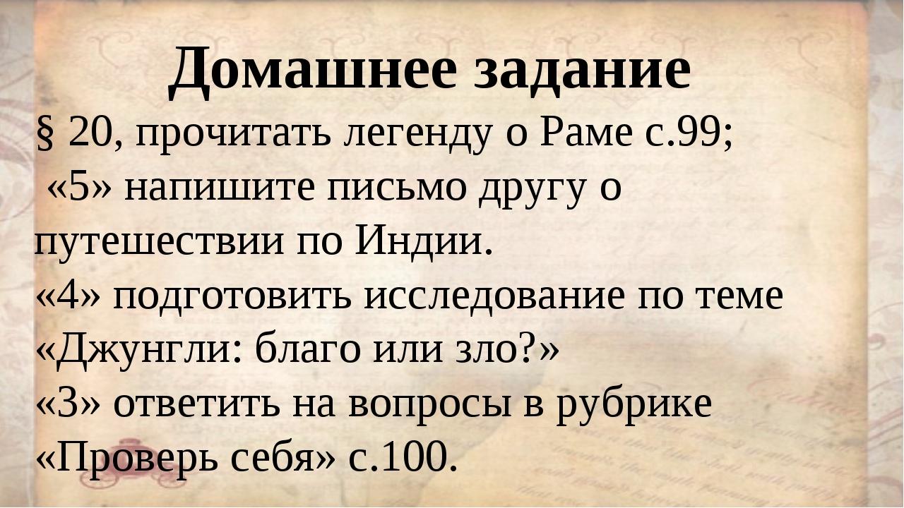 Домашнее задание § 20, прочитать легенду о Раме с.99; «5» напишите письмо дру...