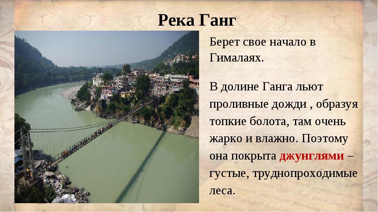 Река Ганг Берет свое начало в Гималаях. В долине Ганга льют проливные дожди ,...