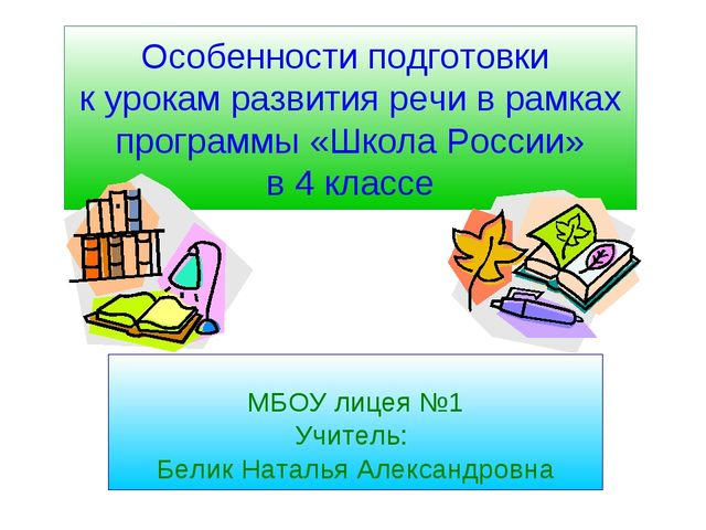 Особенности подготовки к урокам развития речи в рамках программы «Школа Росси...