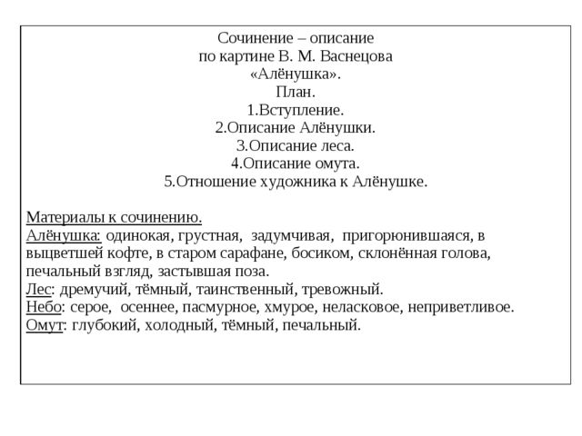 Сочинение – описание по картине В. М. Васнецова «Алёнушка». План. Вступление....