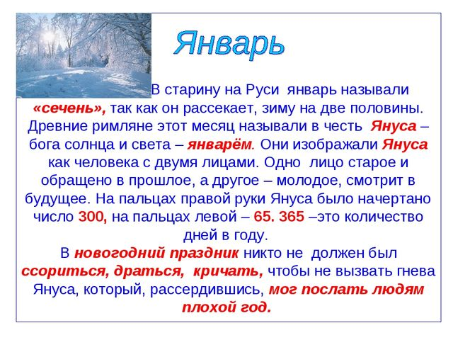 В старину на Руси январь называли «сечень», так как он рассекает, зиму на дв...