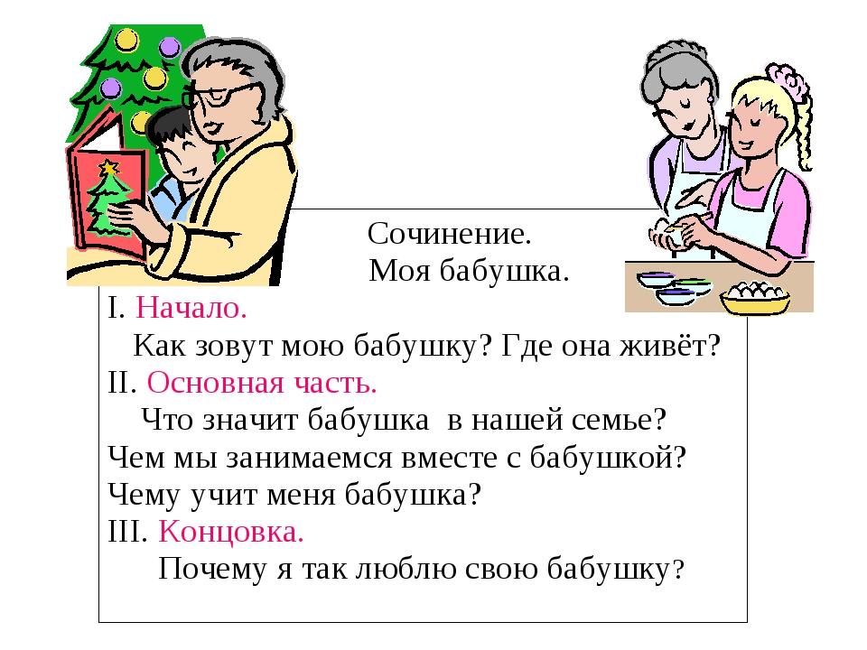 Сочинение. Моя бабушка. I. Начало. Как зовут мою бабушку? Где она живёт? II....