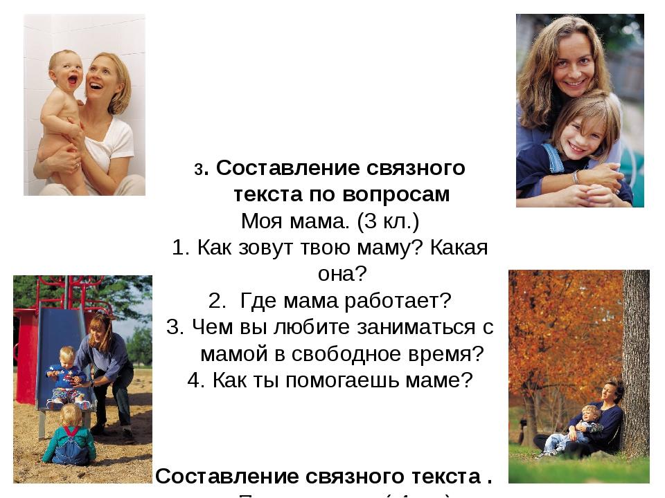 3. Составление связного текста по вопросам Моя мама. (3 кл.) Как зовут твою м...