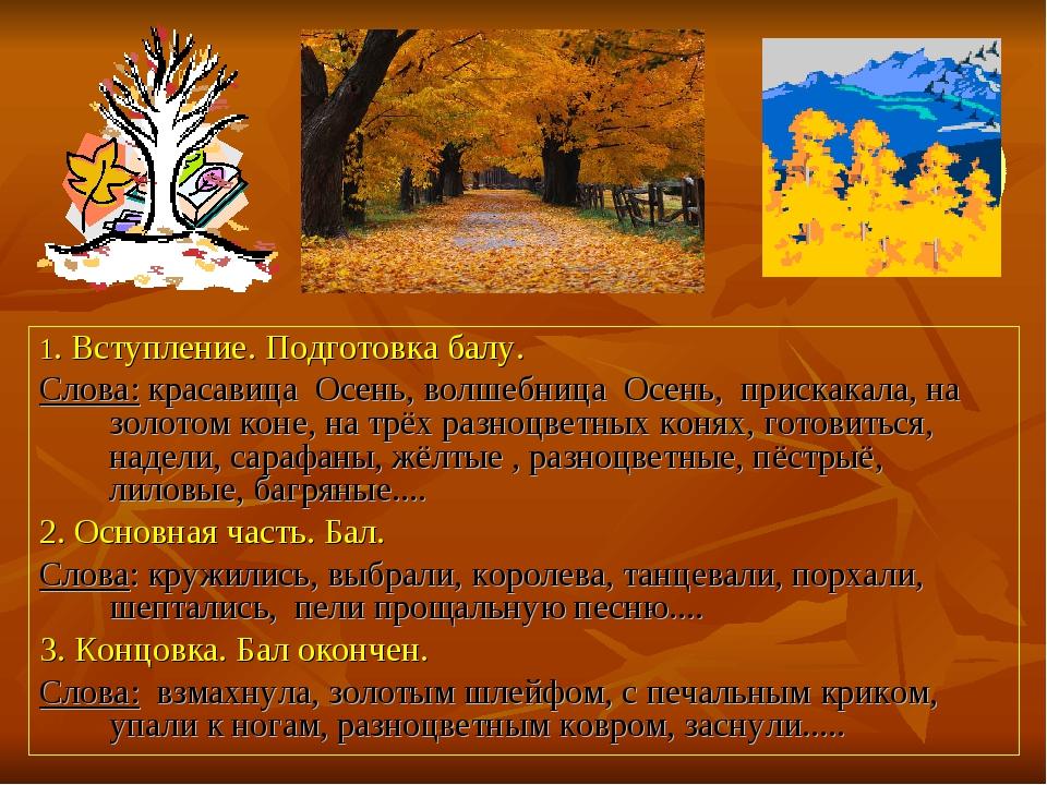 План. 1. Вступление. Подготовка балу. Слова: красавица Осень, волшебница Осен...