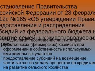 Постановление Правительства Российской Федерации от 28 февраля 2012г. №165 «О