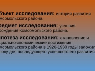 Объект исследования: история развития Комсомольского района. Предмет исследов