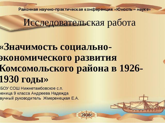 «Значимость социально-экономического развития Комсомольского района в 1926-19...