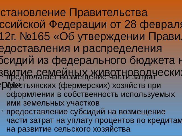 Постановление Правительства Российской Федерации от 28 февраля 2012г. №165 «О...