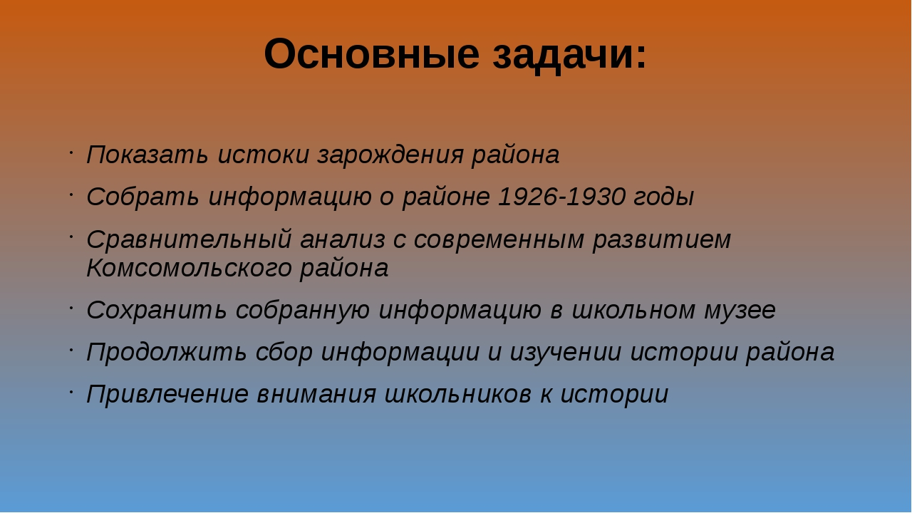 Основные задачи: Показать истоки зарождения района Собрать информацию о район...