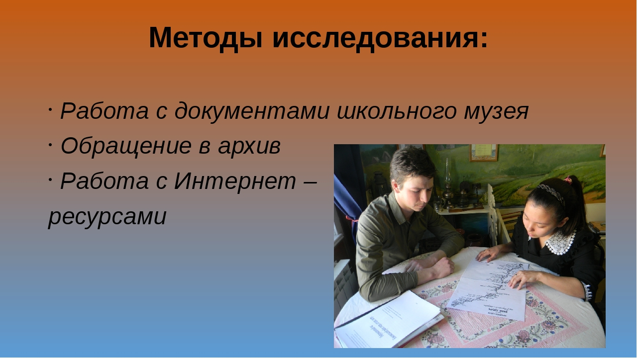 Методы исследования: Работа с документами школьного музея Обращение в архив Р...