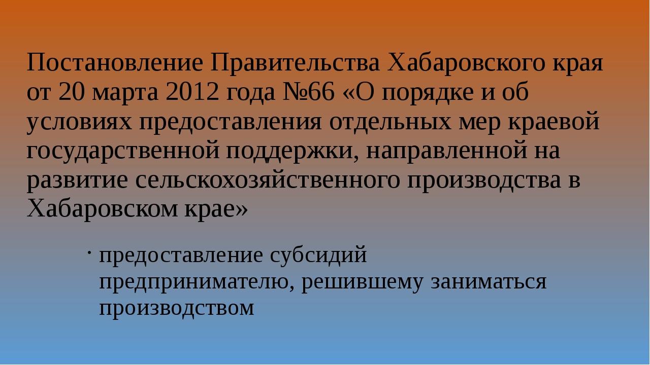 Постановление Правительства Хабаровского края от 20 марта 2012 года №66 «О по...