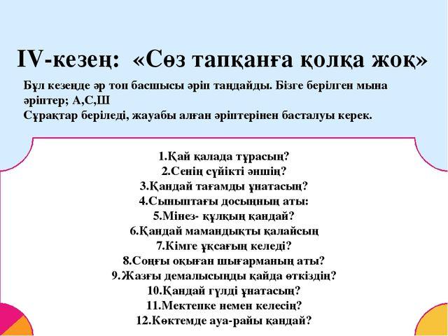 IV-кезең: «Сөз тапқанға қолқа жоқ» Бұл кезеңде әр топ басшысы әріп таңдайды....