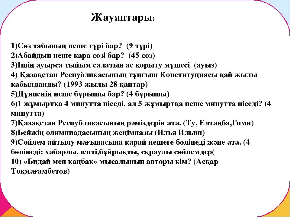 1)Сөз табының неше түрі бар? (9 түрі) 2)Абайдың неше қара сөзі бар? (45 сөз)...