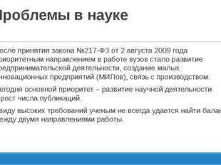Проблемы в науке После принятия закона №217-ФЗ от 2 августа 2009 года приорит