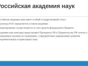 Российская академия наук Российская академия наук имеет особый государственны