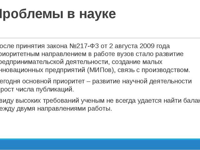 Проблемы в науке После принятия закона №217-ФЗ от 2 августа 2009 года приорит...