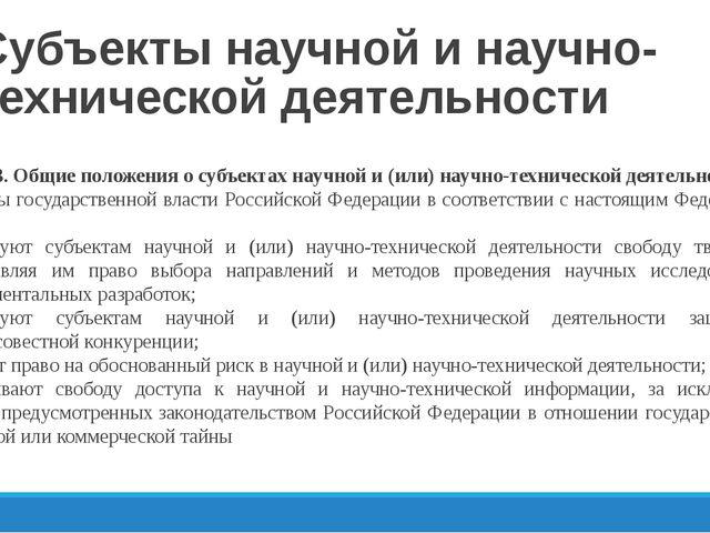 Субъекты научной и научно-технической деятельности Статья 3. Общие положения...