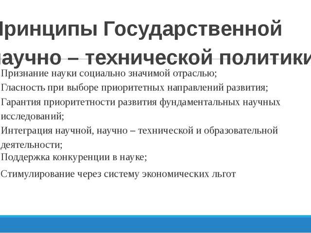 Принципы Государственной научно – технической политики Признание науки социал...