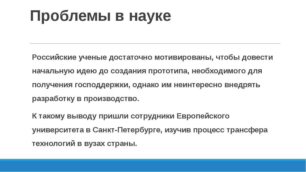 Проблемы в науке Российские ученые достаточно мотивированы, чтобы довести нач...