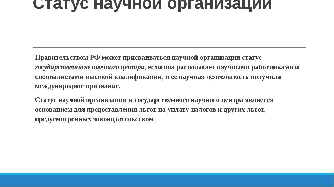 Статус научной организации Правительством РФ может присваиваться научной орга...