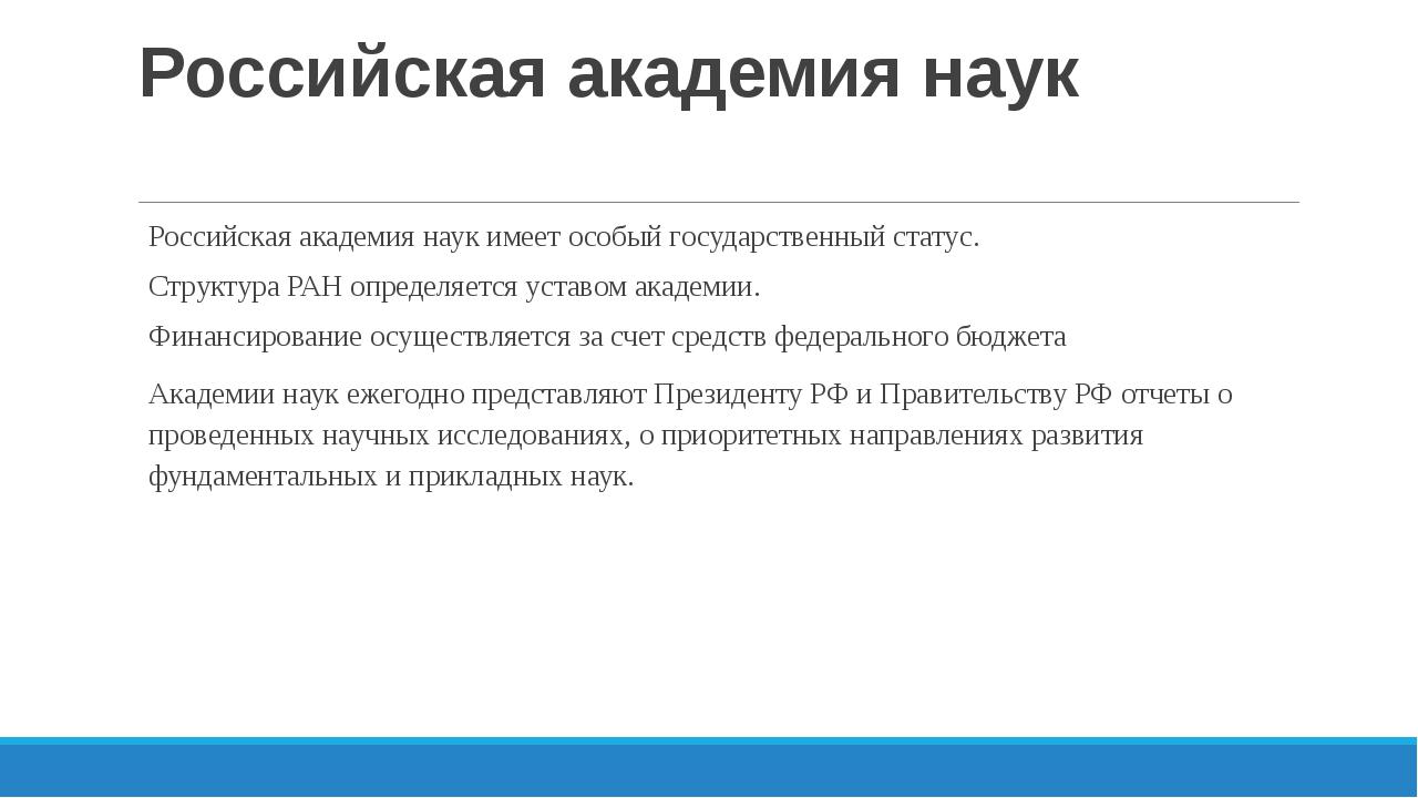 Российская академия наук Российская академия наук имеет особый государственны...