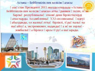 Қазақстан Президенті 2015 жылды елордада «Астана – Бейбітшілік пен келісім қа