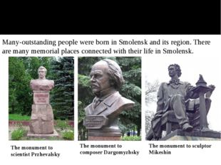 Many-outstanding people were born in Smolensk and its region. There are many