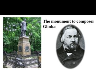 The monument to composer Glinka