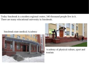 Today Smolensk is a modern regional centre; 340 thousand people live in it.