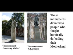 "The monument ""Mourning Mother"" The monument to V. Kurilenko These monuments"