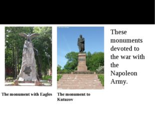 The monument with Eagles The monument to Kutuzov These monuments devoted to