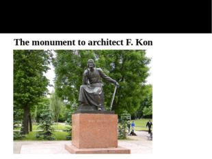 The monument to architect F. Kon