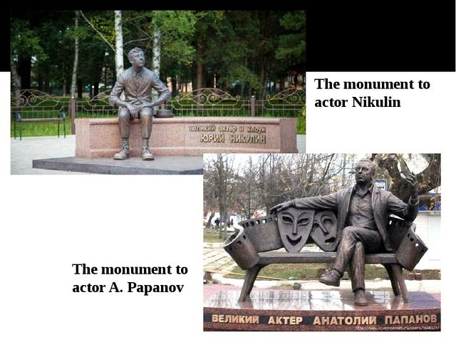 The monument to actor Nikulin The monument to actor A. Papanov