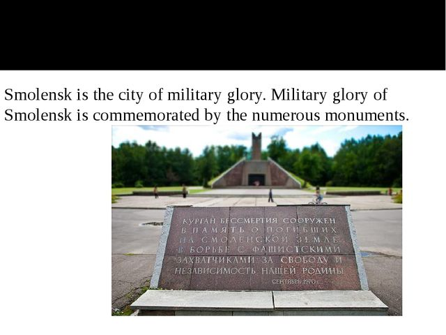 Smolensk is the city of military glory. Military glory of Smolensk is commem...