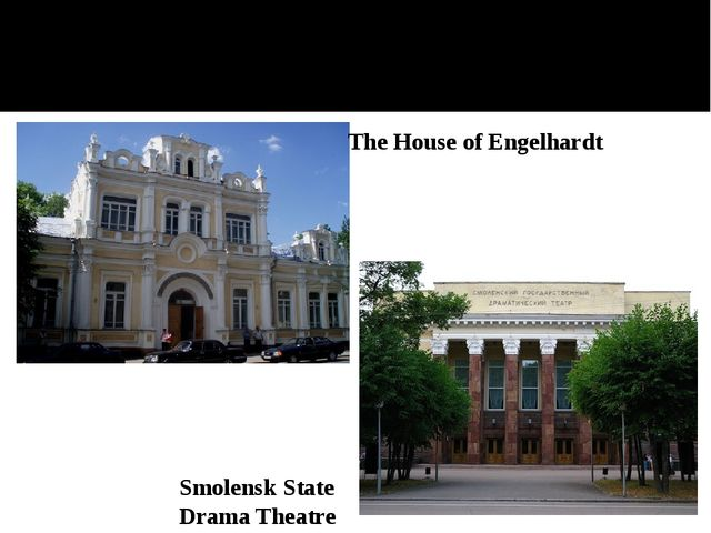 The House of Engelhardt Smolensk State Drama Theatre