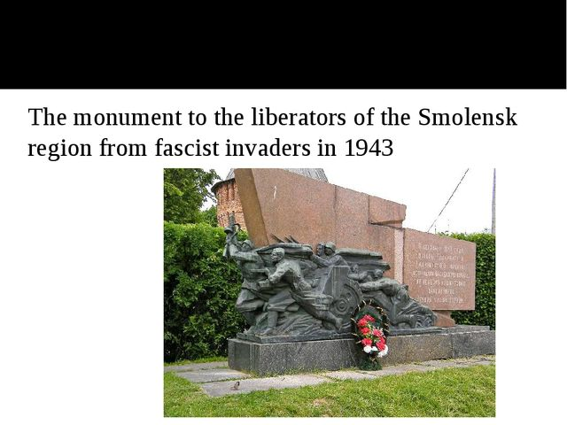 The monument to the liberators of the Smolensk region from fascist invaders...