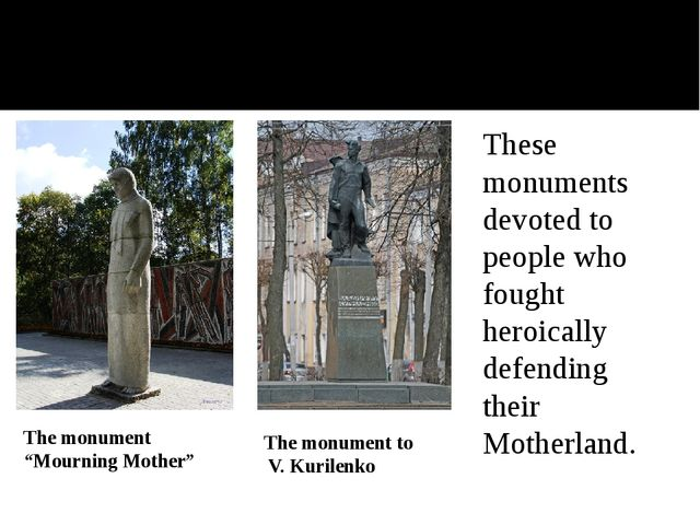 "The monument ""Mourning Mother"" The monument to V. Kurilenko These monuments..."