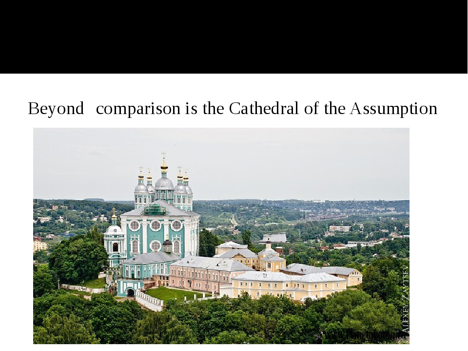 Beyond comparison is the Cathedral of the Assumption