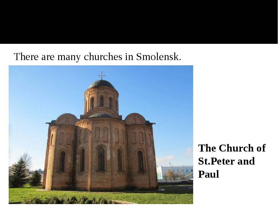 There are many churches in Smolensk. The Church of St.Peter and Paul