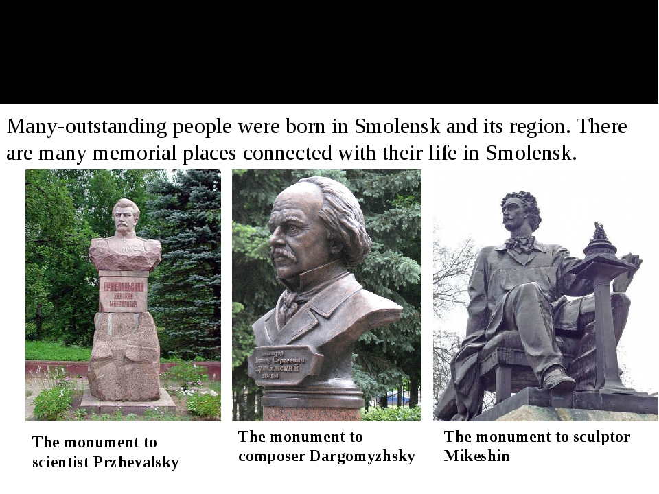 Many-outstanding people were born in Smolensk and its region. There are many...