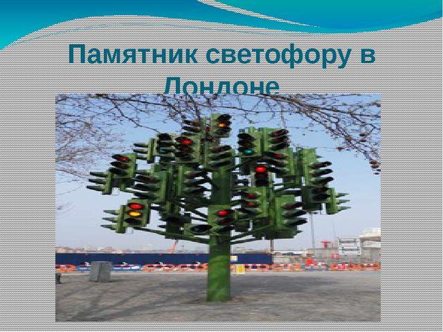 Памятник светофору в Лондоне