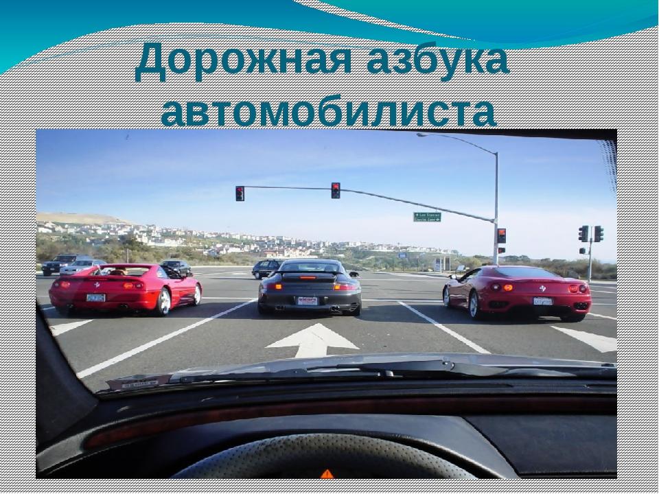 Дорожная азбука автомобилиста