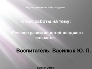 МБДОУ детский сад №115 «Ладушки» Опыт работы на тему: «Речевое развитие детей