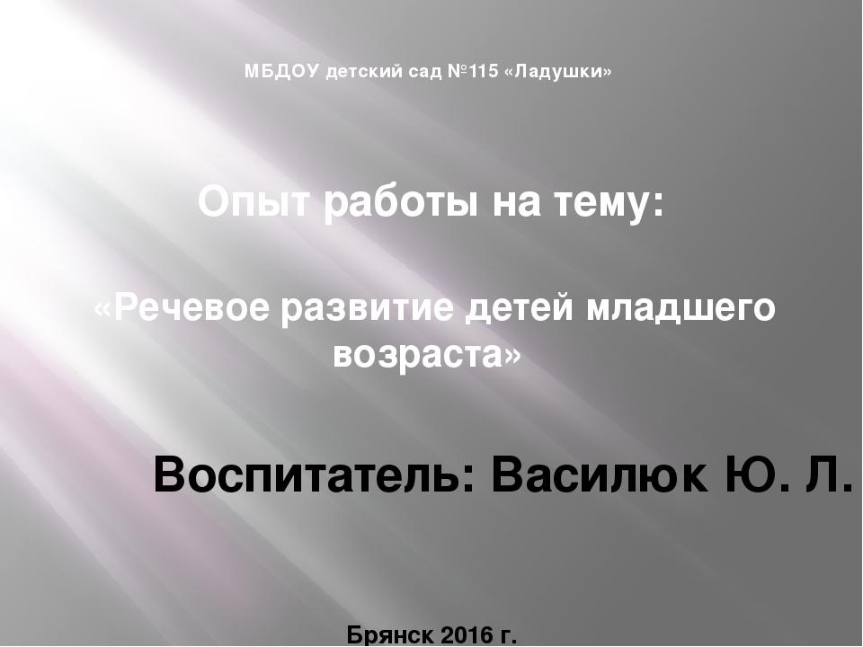 МБДОУ детский сад №115 «Ладушки» Опыт работы на тему: «Речевое развитие детей...