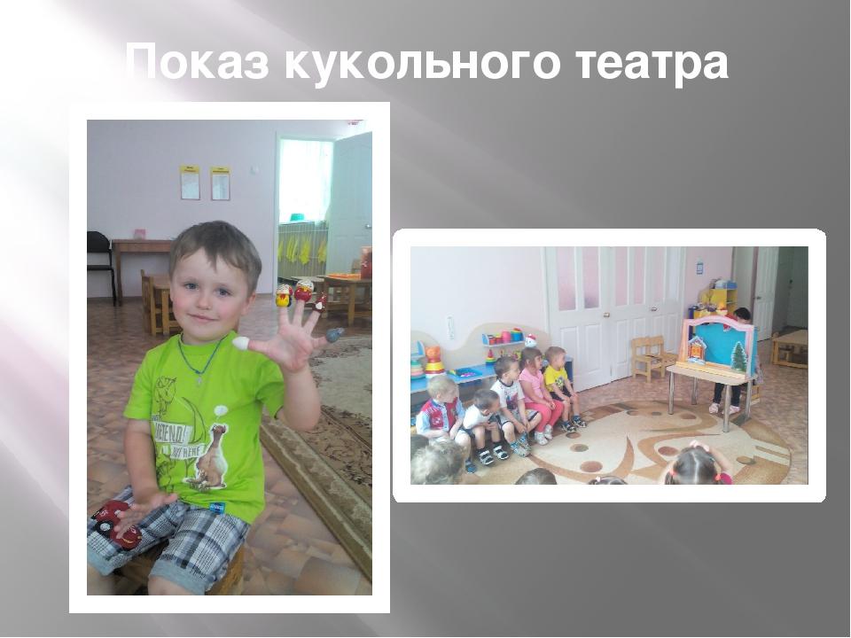 Показ кукольного театра